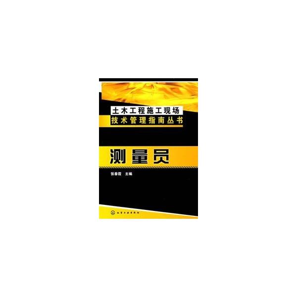 测量员/土木工程施工现场技术管理指南丛书-张春霞