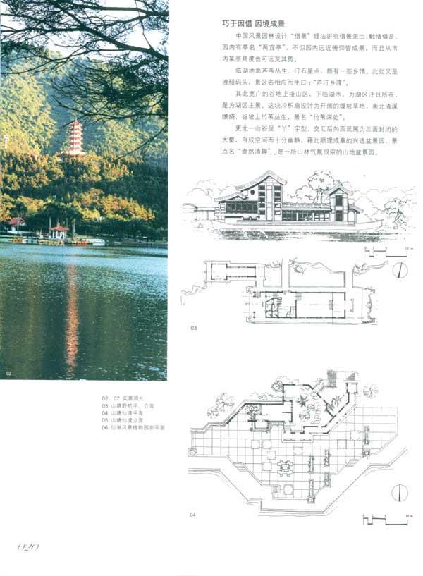 安阳城市绿地系统规划