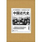 中国近代史:插图珍藏版