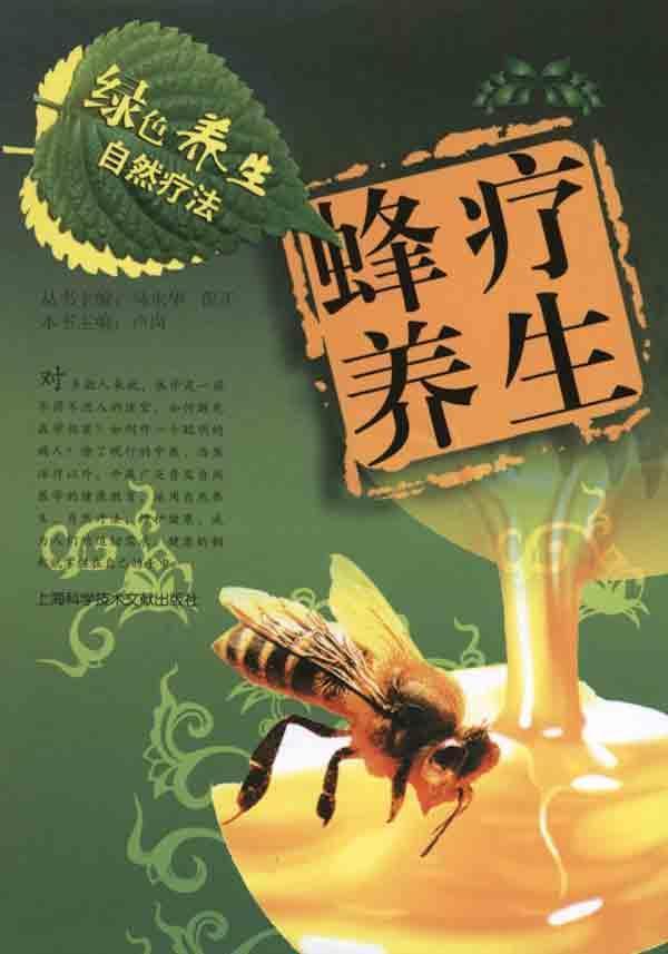 中医蜂疗养生的方法