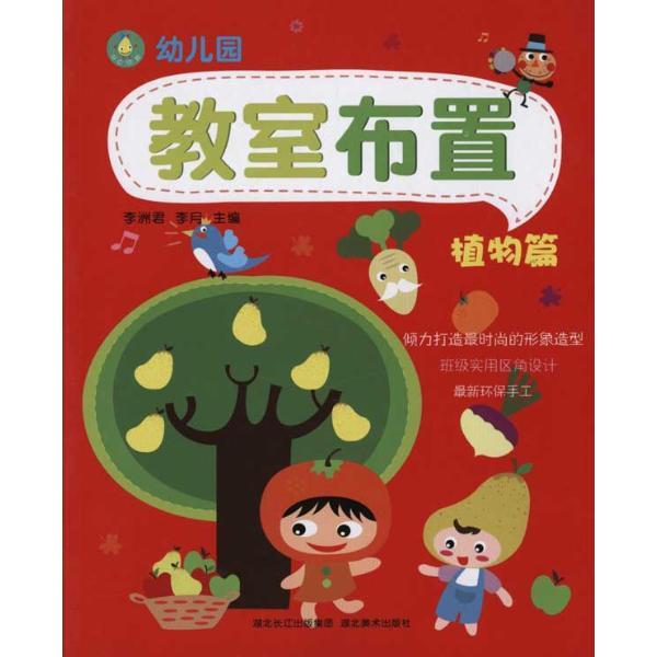 幼儿园教室布置·植物篇