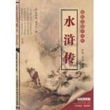 水浒传/很爱读国学书系/(明)罗贯中