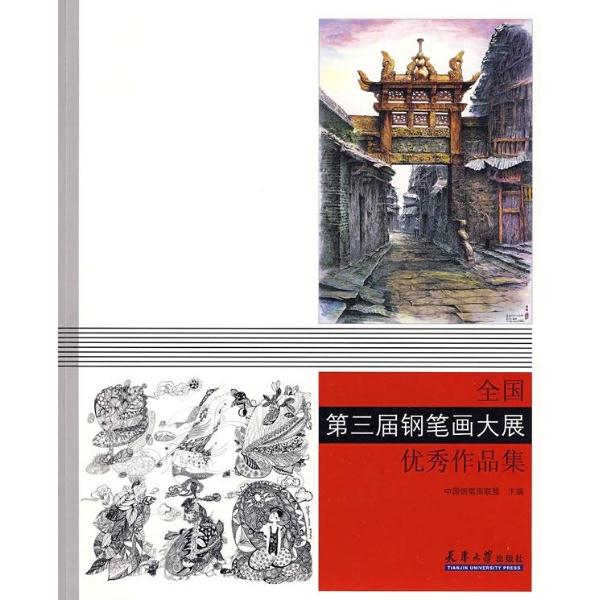中国钢笔画联盟,中国美术报