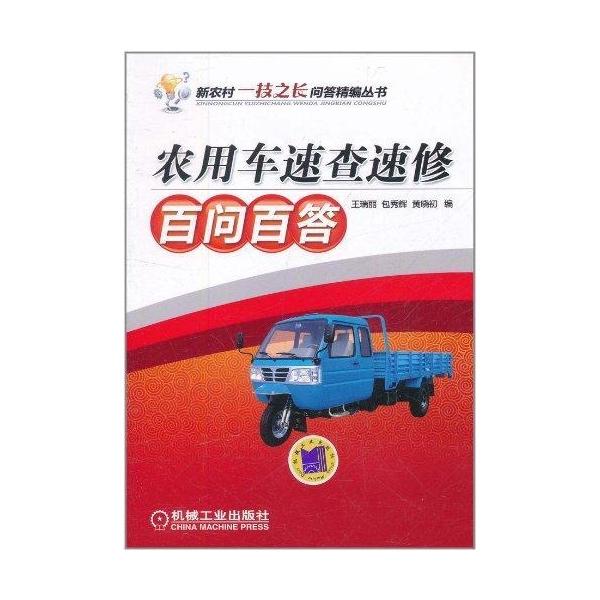 农用车速查速修百问百答-包秀辉-农业林业-文轩网