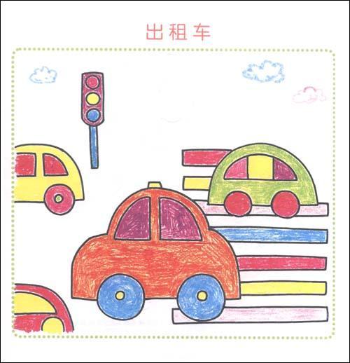 儿童创意绘画——我来画 交通工具