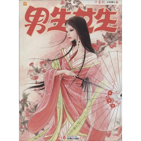 女生文艺小说封面素材