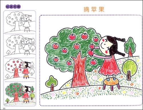 儿童创意绘画——我来画