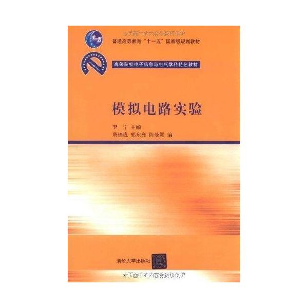 模拟电路实验-李宁-大学-文轩网