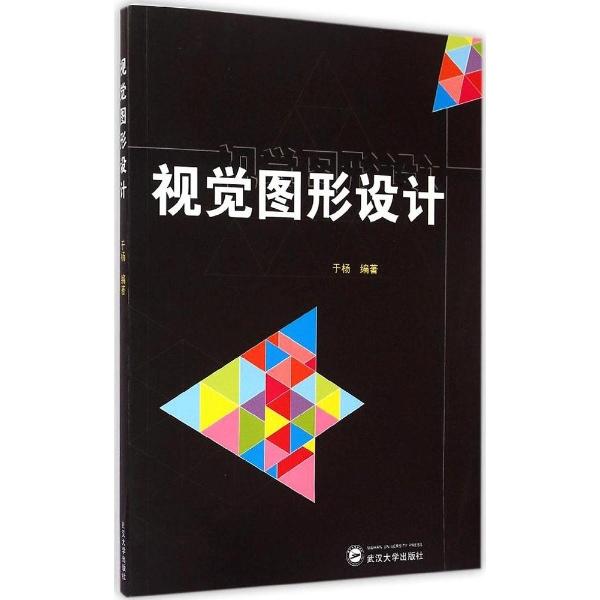 视觉图形设计-于杨 编著-计算机与互联网-文轩网