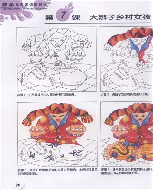 赛尚儿童装饰画教程.色彩·油画