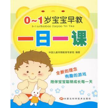 0~1岁宝宝早教一日一课