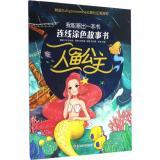 我能画出一本书:连线涂色故事书•人鱼公主