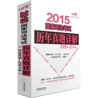 (2015)国家司法考试历年真题详解2009-2014(飞跃版)