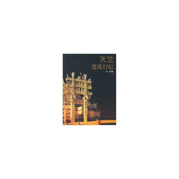 王石柱和桑奇大塔