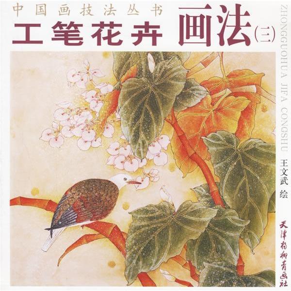 工笔花卉画法(三)/中国画技法丛书-王文武-技法教程