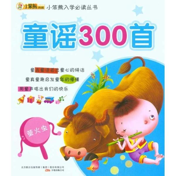 童谣300首--儿童文学-文轩网