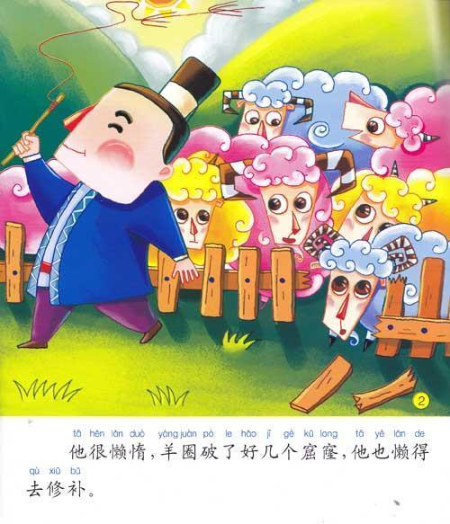 中国故事绘本.愚公移山图片