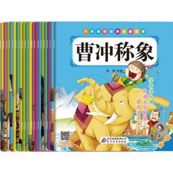 中华国学经典启蒙故事