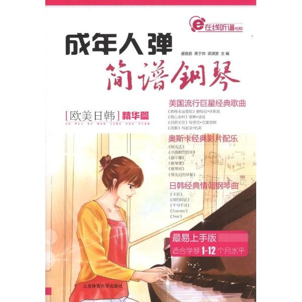 成年人弹简谱钢琴 欧美日韩精华篇图片一