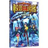 校园三剑客(20周年纪念版)(1)(冷漠天使)