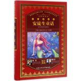 北京工业大学出版社•语文新课标推荐阅读名著:彩色精装版•安徒生童话
