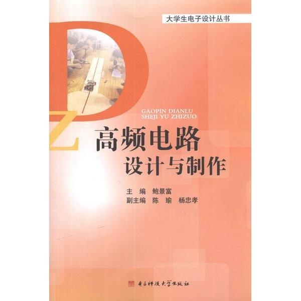 正版书籍 科; 高频电路设计与制作/大学生电子设计丛书; 高频电路