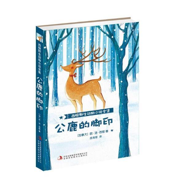 公鹿的脚印/西顿野生动物小说全集-(加拿大)欧?汤?