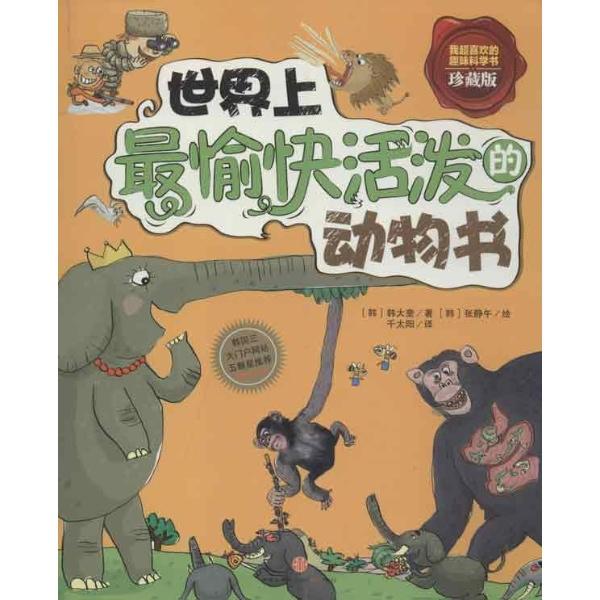 世界上最愉快活泼的动物书-(韩)韩大奎