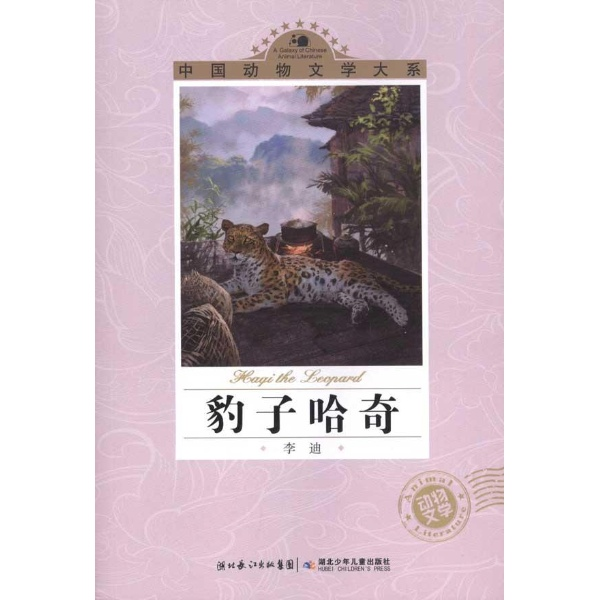 老虎与我 韩国小说
