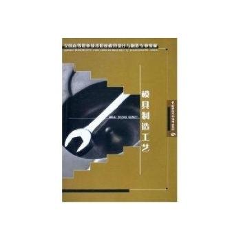 模具制造工艺/模具设计与制造-汤忠义-高职高专教材