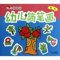 小手握笔/幼儿简笔画 植物-李燕-少儿-文轩网