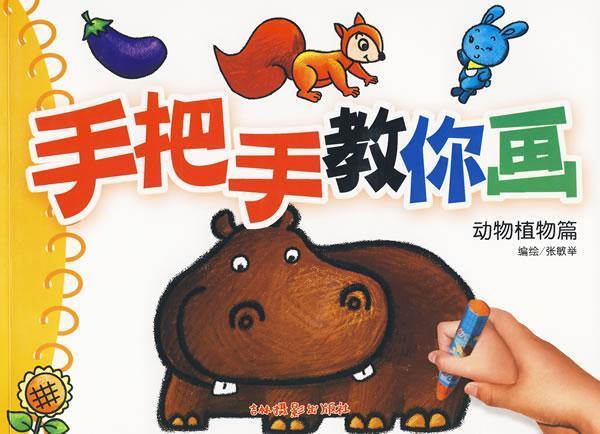 手把手教你画:动物物品篇