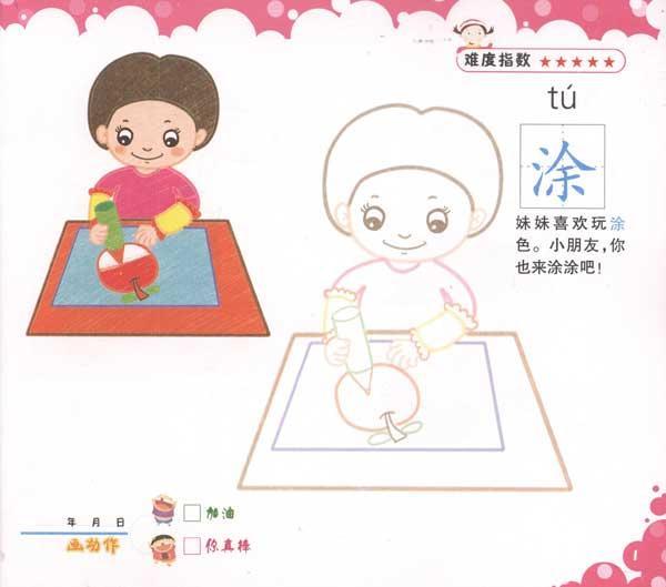 儿童空白填涂画模板