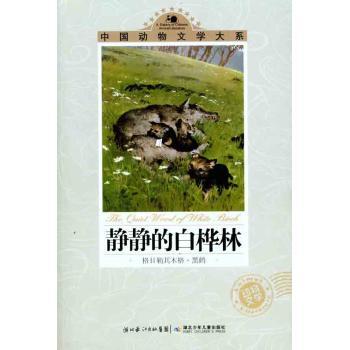 中国动物文学大系静静的白桦林