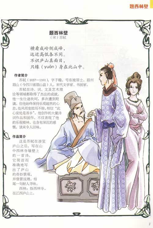 中国经典古诗文彩绘读本·高年级--中小学课外读物