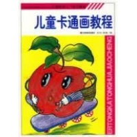 儿童卡通画教程/儿童绘画入门学习教材-胡立涛