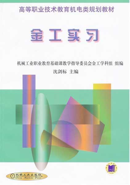 金工实习,机械学(机械设计基础理论)