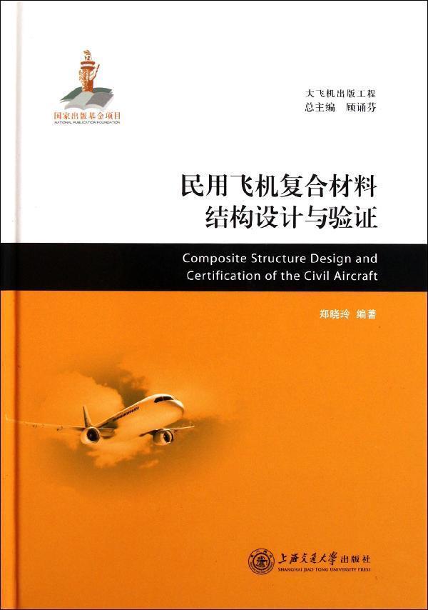 民用飞机复合材料结构设计与验证(精)》可作为高等工科院校理工科研究