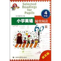 小学英语随堂阅读60篇(提高版)(4年级)