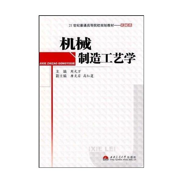 机械制造工艺学-周光万-大学-文轩网