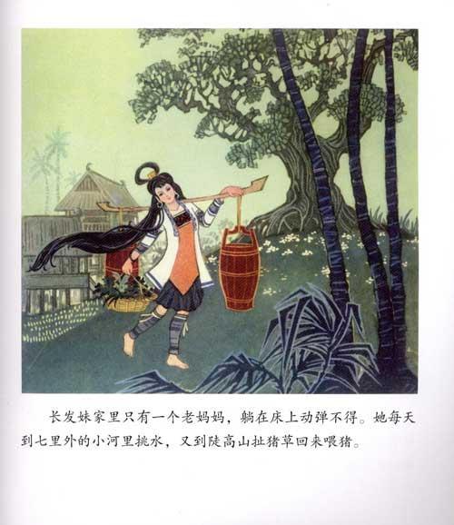 中国图画书典藏系列:长发妹图片