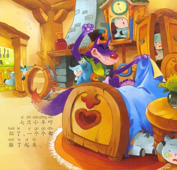 经典童话故事系列绘本狼和七只小羊