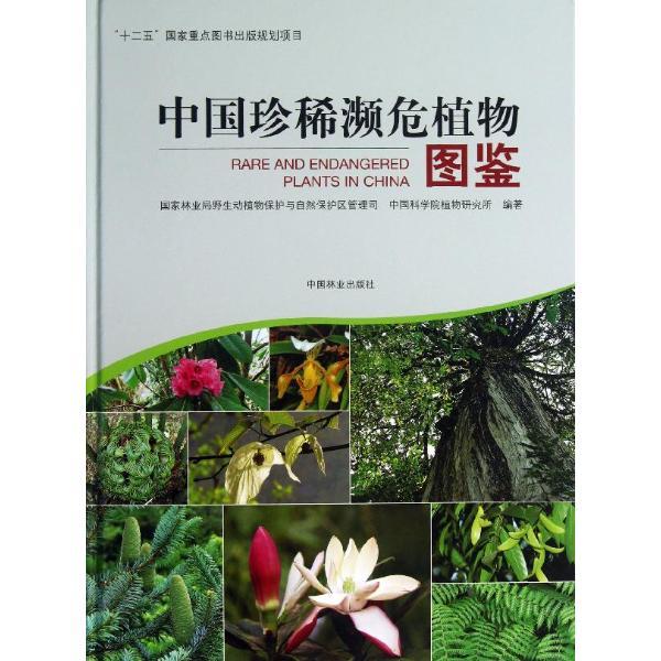 中国珍稀濒危植物图鉴