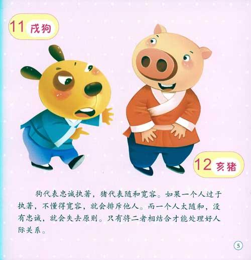 有趣的动物童话故事