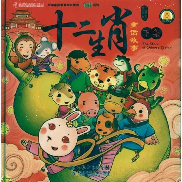 十二生肖童话故事(下集)--儿童文学-文轩网