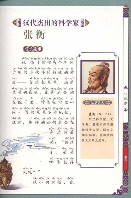 激励孩子成长的中国名人故事 扬风 等 少儿