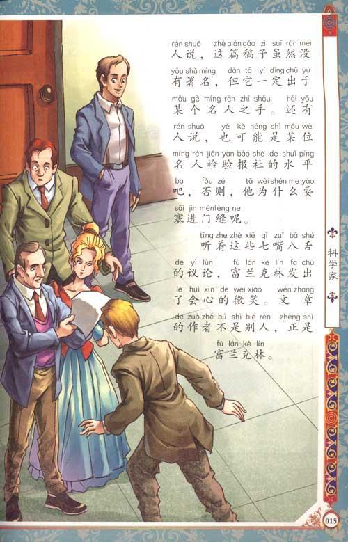 《激励孩子成长的外国名人故事》