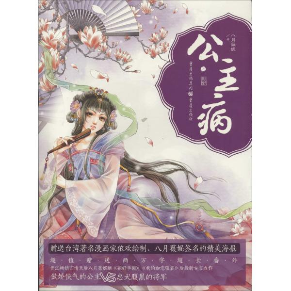 花好孕圆_小说  晋江畅销言情天后八月薇妮继《花好孕圆》,《我的如意郎君》后*