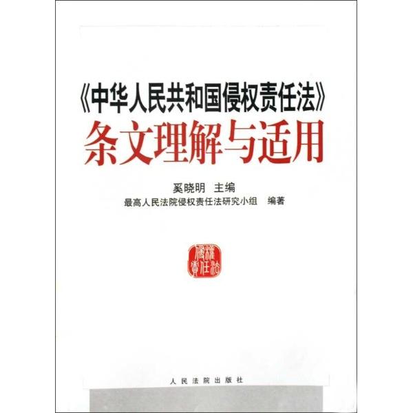 中华人民共和国侵权责任法>条