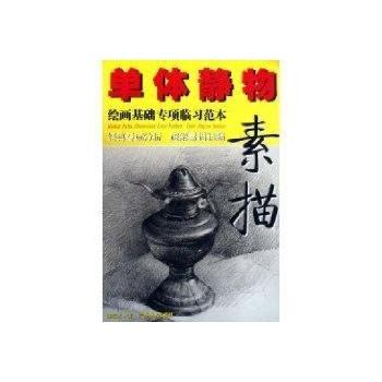 单体静物素描/绘画基础专项临习范本-蒋志龙-技法